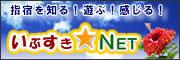 社団法人指宿市観光協会「いぶすき★NET」
